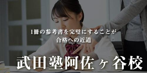 塾・予備校の武田塾阿佐ヶ谷校