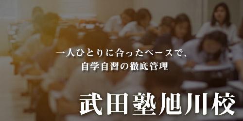 塾・予備校の武田塾旭川校
