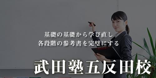 塾・予備校の武田塾五反田校