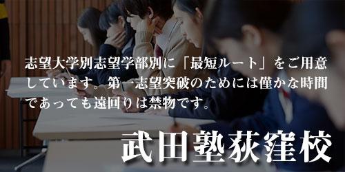 塾・予備校の武田塾広尾校
