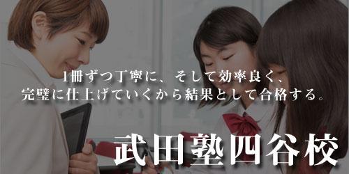 塾・予備校の武田塾四谷校