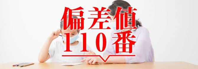 中学受験勉強